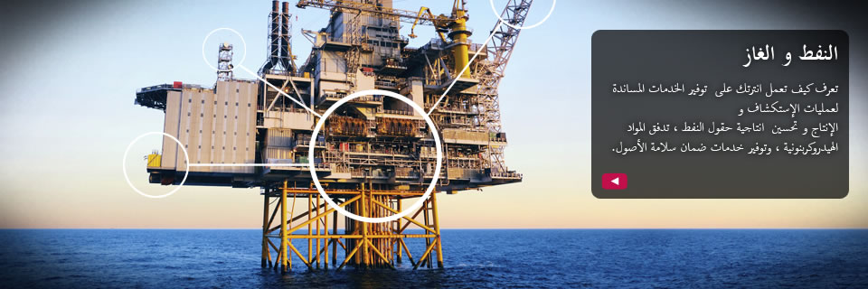 Homepage Banner - Oil and Gas - UAE
